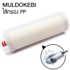 Muldokebi ไส้กรอง PP