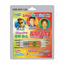 USB MP3 3หนุ่ม ดิ้นสุดมันส์ ON DJ. เบรคแตก หมอลำล้วนๆเจ้าแรก