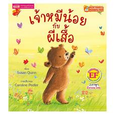 เจ้าหมีน้อยกับผีเสื้อ Little Bear and the Butterflies
