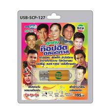 USB MP3 ลูกทุ่งท๊อปฮิตตลอดกาล