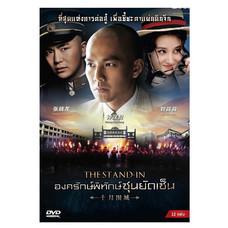 DVD Boxset The Stand-In องครักษ์พิทักษ์ซุนยัดเซ็น (12 แผ่นดิสก์)