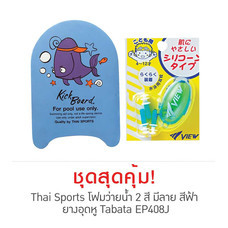 Thai Sports 2 Colors Printed Kick Board Blue และ Ear Plug Tabata Model EP408J