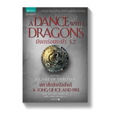 มังกรร่อนระบำ 5.2 : A Dance with Dragons (เกมล่าบัลลังก์ : A Game of Thrones 5.2)