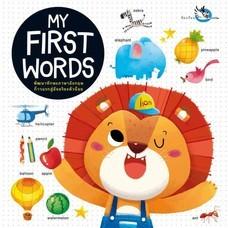 หนังสือพจนานุกรมภาพสำหรับเด็ก MY FIRST WORDS