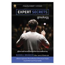 Expert Secrets สูตรลับกูรู