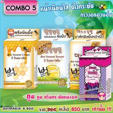 Fuji Cream - ฟูจิครีม Combo เซ็ต 5 หน้าเนียนใส ตึงกระชับ ทรวงอกอวบอิ่ม