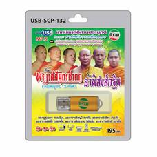 USB MP3 เทศน์แหล่อีสานประยุกต์ เรื่อง พระเวสสันดรชาด+อานิสงส์กฐิน
