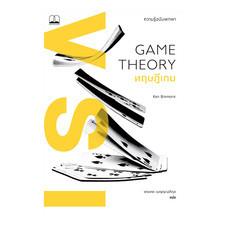 Game Theory ทฤษฎีเกม : ความรู้ฉบับพกพา