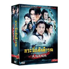 DVDBox กระบี่แค้น