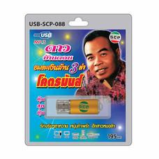 USB MP3 ดาว บ้านดอน อมตะเงินล้าน 3 ช่า โคตรมันส์