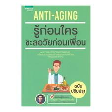 Anti-Aging รู้ก่อนใคร ชะลอวัยก่อนเพื่อน (ใหม่)