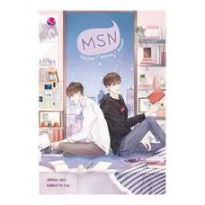 MSN (Musician | Solitude | Novelist)