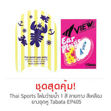 Thai Sports 1 Col printed Kick Board Yellow และ Ear Plug Tabata Model EP405