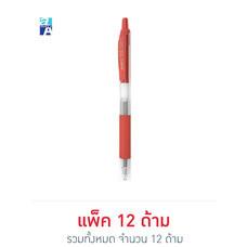 Double A Silk Gel Pen ปากกาเจล 0.7 มม. (แพ็ค 12 ด้าม) สีแดง