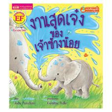 งานสุดเจ๋งของเจ้าช้างน้อย The Perfect Job for an Elephant