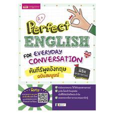 คัมภีร์พูดอังกฤษ ฉบับสมบูรณ์ Perfect English for Everyday Conversation