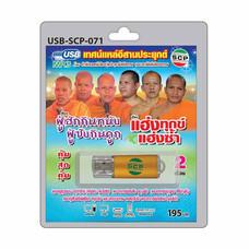 USB MP3 เทศน์แหล่อีสานประยุกต์ เรื่อง ผู้ฮักกินหนัง ผู้ซังกินดูก+แฮ่งทุกข์แฮ่งซ้ำ