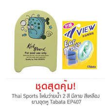Thai Sports 2 Colors Printed Kick Board Yellow และ Ear Plug Tabata Model EP407
