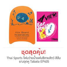 Thai Sports Fancy Kick Board Orange และ Ear Plug Tabata Model EP405