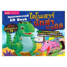 สมุดภาพระบายสี AR Book ไดโนเสาร์นักล่าทะลุมิติ (ปรับปรุง)