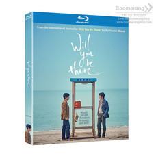Blu ray Will You Be There? อัศจรรย์รักข้ามกาลเวลา