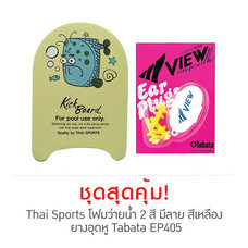 Thai Sports 2 Colors Printed Kick Board Yellow และ Ear Plug Tabata Model EP405