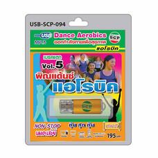 USB MP3 พิณแด้นซ์ แอโรบิค Vol.5