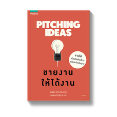 Pitching Ideas ขายงานให้ได้งาน