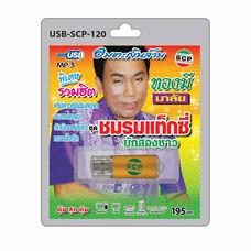 USB MP3 ทองมี มาลัย ชุด ชมรมแท็กซี่+บักสองซาว