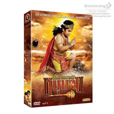 DVD Boxset Sankatmochan Mahabali Hanuman EP.2 (Boxset 4 ดิสก์)