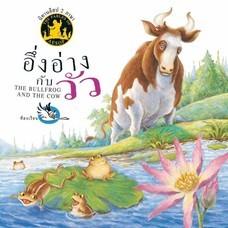 อึ่งอ่างกับวัว นิทานอีสป 2 ภาษา