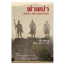 ผ่าพม่า เปิดประวัติศาสตร์ปกปิด