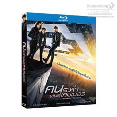 Blu ray Fabricated City คนระห่ำพันธุ์เกมเมอร์