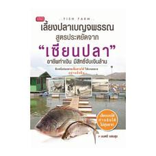 เลี้ยงปลาเบญจพรรณ สูตรประหยัดจาก