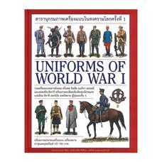 สารานุกรมภาพเครื่องแบบในสงครามโลกครั้งที่ 1 : Uniforms of World War 1 (ปกแข็ง)