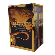 Box Set ชุดนักสืบเทพนิยาย (9 เล่ม)