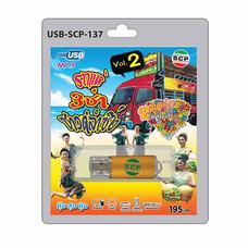 USB MP3 รถแห่ 3 ช่า ซาวด์ลำซิ่ง Vol.2