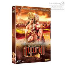 DVD Boxset Sankatmochan Mahabali Hanuman EP.1 (Boxset 4 ดิสก์)