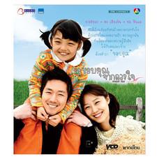DVD ซีรีย์เกาหลี Thank You ขอขอบคุณจากดวงใจ (8 Disc)
