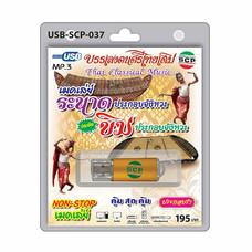 USB MP3 ระนาดประกอบจังหวะ ประชัน ขิมประกอบจังหวะ
