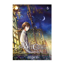 Witchoar Book Five : กาน้ำแห่งโฮโนรุอุส