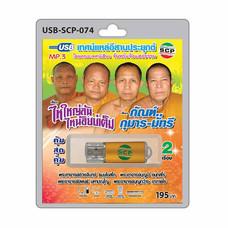 USB MP3 เทศน์แหล่อีสานประยุกต์ เรื่อง ไหใหญ่ล้นไหน้อยบ่เต็ม+กัณฑ์กุมาร-มัทรี