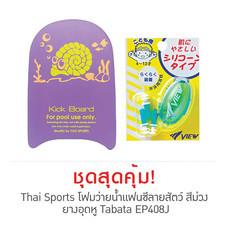 Thai Sports Fancy Kick Board Purple และ Ear Plug Tabata Model EP408J