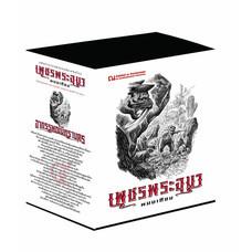 กล่องขาวตอน 4 Boxset เพชรพระอุมา อาถรรพ์นิทรานคร