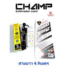 Champ ปลั๊ก มอก. 3 ช่อง 3 สวิทช์ สาย 4.9 ม. สวิทช์แยก MAX 2300W 10A/250V IP20 รุ่น C-9333/4.9M
