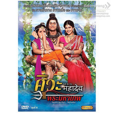 DVD Boxset Devon Ke Dev.Mahadev ศิวะ พระมหาเทพ ชุดที่ 8 (Boxset 4 แผ่นดิสก์)