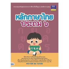 หลักภาษาไทย ประถม 6