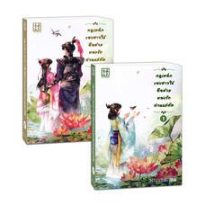 ชุดกฎเหล็กของสาวใช้คือห้ามหลงรักท่านแม่ทัพ เล่ม 1-2 (2เล่มจบ)