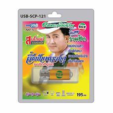USB MP3 สมโภชน์ ดวงสมพงศ์ ชุด เมียป๋าเพราะซาอุ