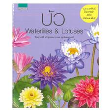บัว Waterlilies & Lotuses (ปกแข็ง)